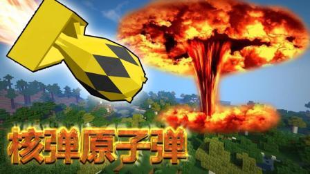 小橙子姐姐我的世界《核弹原子弹》: 炸毁整座城市无人生还!