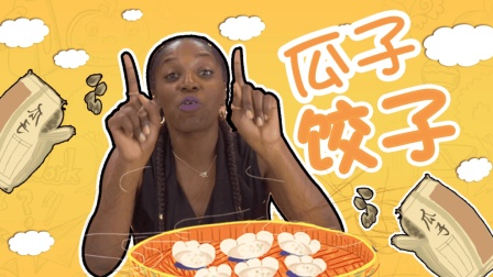 瓜子饺子老干妈, 饺子老外有新吃法! 谁能想到让老外教我包饺子?