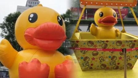 巨型小黄鸭空降广场 眼睛圆润嘟着小嘴