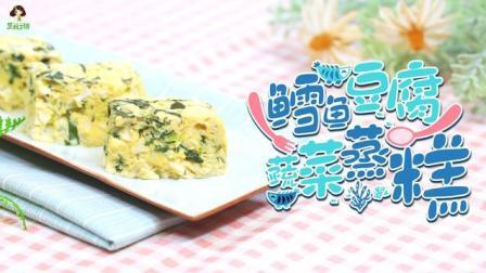 10个月宝宝辅食: 补钙效果出奇好, 鳕鱼豆腐蔬菜蒸糕!