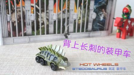 小不高兴和他的变形金刚们——风火轮 侏罗纪 剑龙 装甲车 Hot Wheels Stegosaurus