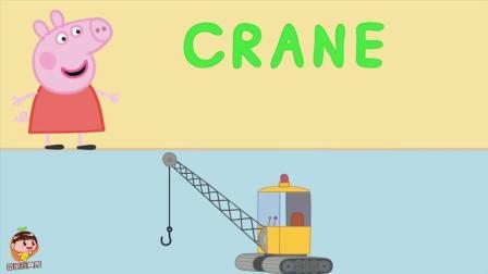 小猪佩奇: 小汽车起重机挖土机游戏, 看看谁的英语更厉害