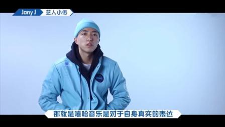 《潮音战纪》Jony J介绍片: 一位说唱诗人, 名字就是他的王牌 !