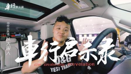 """【车行启示录第三季】""""以大服人""""全国唯一一辆福特征服者!"""