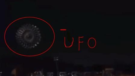无意中却拍到的真实UFO飞碟目击录像! 外星人就在我们身边!