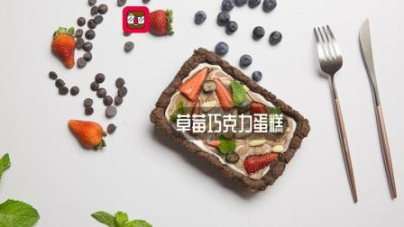 美味的午后甜点草莓巧克力蛋糕, 喜欢你就多吃点!