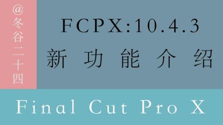 视频剪辑教程-Final Cut Pro X系列教程: 10.4.3版本新功能介绍