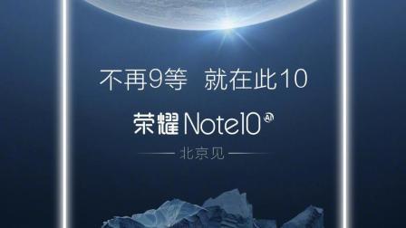 巨屏+超长续航, 荣耀Note 10确定将在北京发布, 时间待定