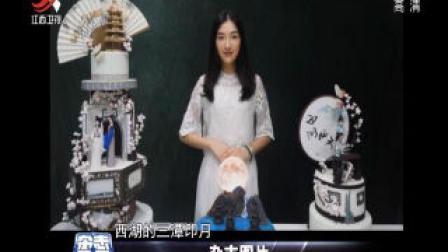 杭州: 一位蛋糕师制作了一系列杭州文化主题的翻糖蛋糕