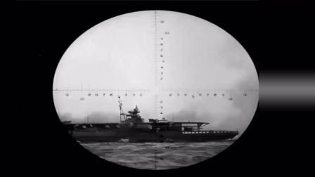美军舰艇7颗巨型鱼雷击沉日本航空母舰