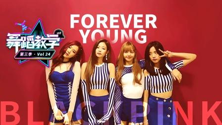 【跳跳舞蹈教学】第三季VOL.24: 粉墨登场! BLACKPINK新歌Forever Young舞蹈教学分解