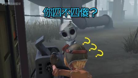第五人格: 机械师的机器人进化出了智慧? 公然嘲讽自己的主人傻!