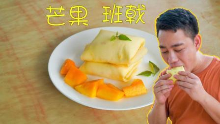 自家种的新鲜大芒果, 做一道网红甜品——芒果班戟