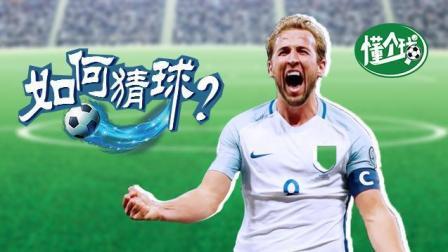 懂个球之足球宝贝美女神吐槽 世界杯猜球方式大盘点