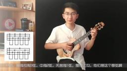 尤克里里分解和弦节奏型和《温柔》讲解 张紫宇学尤克里里 靠谱吉他