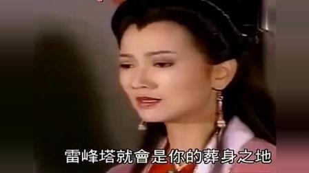 《新白娘子传奇》白娘子被压雷峰塔, 原来是兑现自己的咒语
