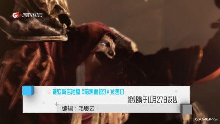 微软商店泄露《暗黑血统3》发售日 游戏将于11月27日发售