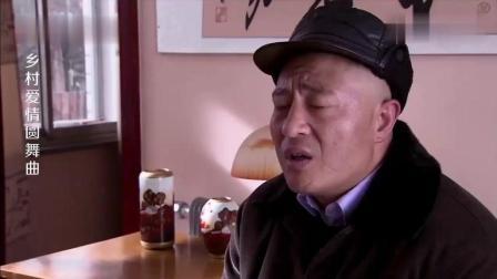 乡村爱情圆舞曲: 老四到刘能家显摆, 还帮着刘能找工作