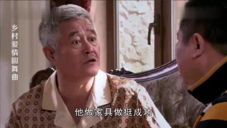 乡村爱情圆舞曲: 刘大脑袋亲自登门拜访, 大拿替儿辩解
