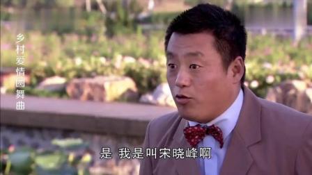 乡村爱情圆舞曲: 宋晓峰见岳父, 还没自我介绍就被拒绝