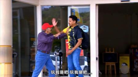 巴西恶搞: 男子向路人借30秒时间, 路人热心答应, 30秒后恨得想暴揍男子