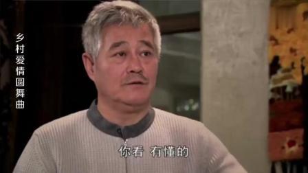 乡村爱情圆舞曲: 小沈阳秀英文口语, 瞬间秒杀赵本山儿子