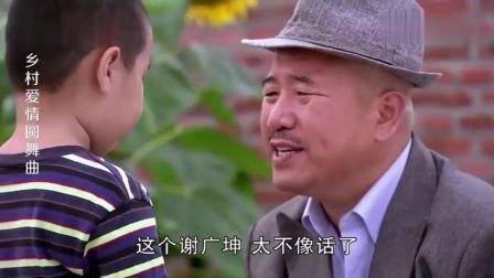 乡村爱情圆舞曲: 腾飞独自离家遇刘能, 孩子要回福利院