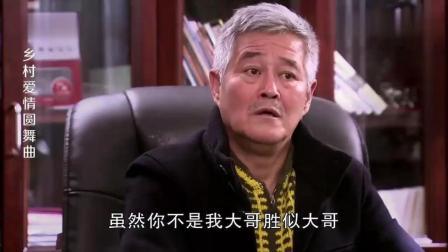 乡村爱情圆舞曲: 晓峰喜极而泣, 不叫大哥叫开大爷了