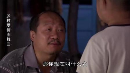 乡村爱情圆舞曲: 谢广坤问孩子叫啥, 孩子: 谢飞机, 啥玩意啊