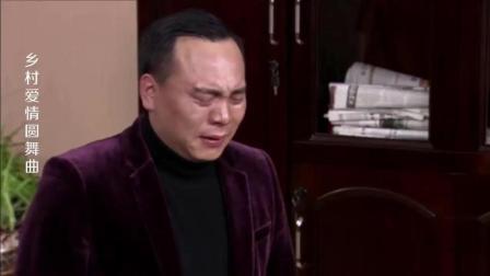 乡村爱情圆舞曲: 赵本山的儿子闯祸, 下跪扇耳光求赵本山原谅