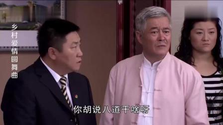 乡村爱情圆舞曲: 赵本山动怒, 当着众员工的面收拾自己儿子