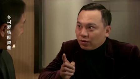 """乡村爱情圆舞曲: 赵本山签名""""真迹""""被儿子拿到, 山庄陷危机"""