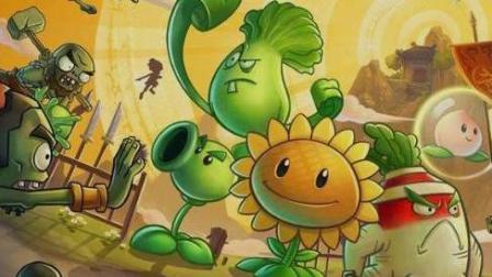 植物大战僵尸2动画版 植物大战僵尸最后的战争 植物大战僵尸·冒险模式·47关