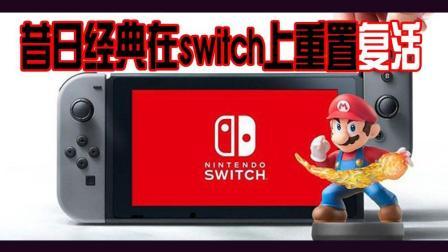 任天堂switch的经典游戏高清重制版
