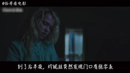 俗哥说电影, 美国恐怖片《安娜贝尔2: 诞生》
