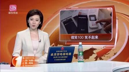 骗局再现: 深圳卫视曝光深圳微笑一百网络科技公司