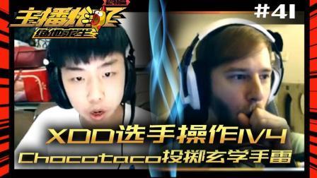 主播炸了绝地求生超神篇41: XDD选手操作1V4 Chocotaco投掷玄学手雷
