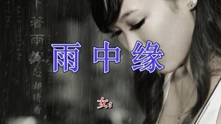 情歌对唱《雨中缘》好听极了, 送给红尘中有缘的人!