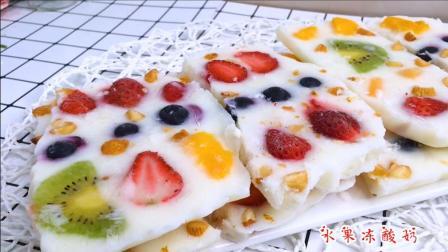 两分钟学做夏日解暑小零食—水果酸奶冻