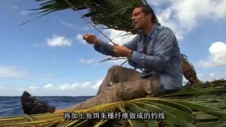 贝爷真的艺高人胆大啊, 做竹筏漂流在太平洋上, 美滋滋钓鱼吃!