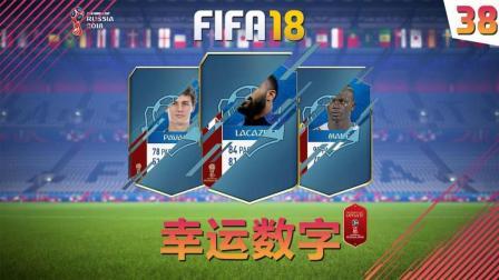 """【一球】FIFA18 幸运数字_世界杯 #38 """"法国年轻前锋"""""""