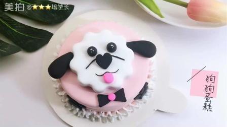 粉粉的狗狗蛋糕蛋糕主体是纸粘土做的, 小狗五官是超轻粘土