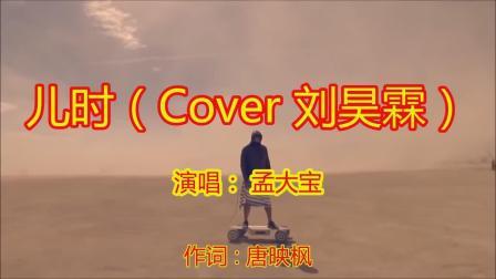儿时(Cover 刘昊霖) - 喧笑