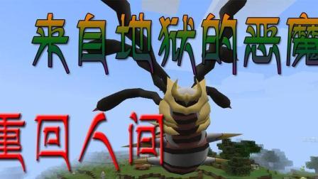 我的世界神奇宝贝82: 蜈蚣怪物的真正样子, 超进化的镜子恶魔