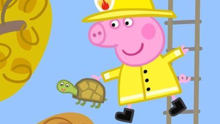 小猪佩奇做消防员拯救小乌龟