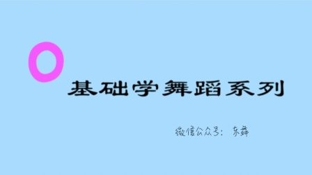 《零基础学舞蹈系列》藏族舞·基本步伐组合·4七下后退步不带手