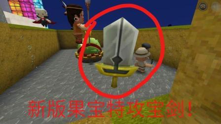 迷你世界: 遥控悬空的新版大宝剑, 可以御剑飞行你们都玩过了吗?