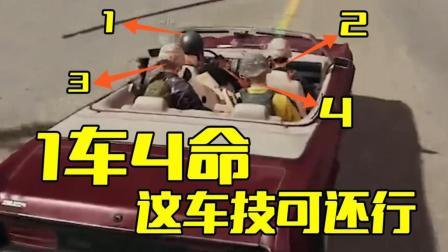 绝地求生: 车技练到位枪法算个啥, 给你来个1车4命!