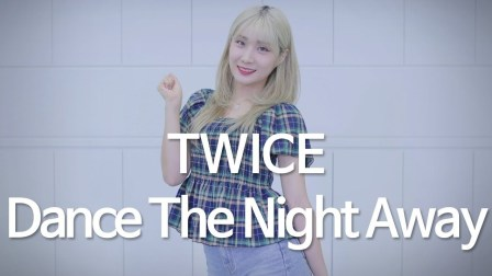 TWICE (트와이스) - Dance The Night Away舞蹈视频