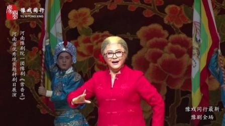 豫剧大师常香玉高徒王惠最新演唱豫剧《你随我南北义演》选段, 过瘾